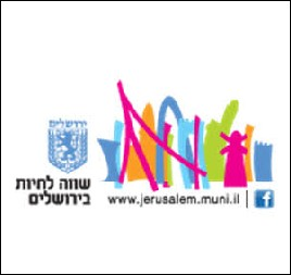 עריית ירושלים לוגו